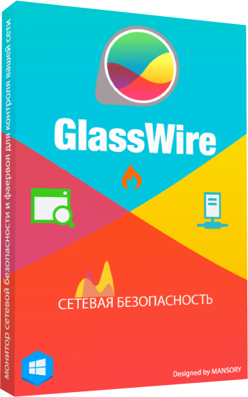 GlassWire Elite