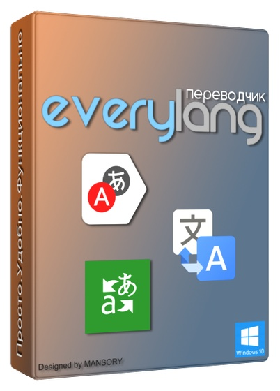 Portable EveryLang Pro 2.14.0
