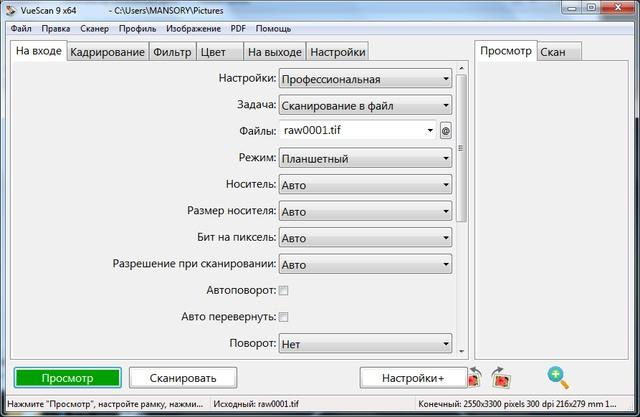 программа Vuescan скачать бесплатно C ключом - фото 6