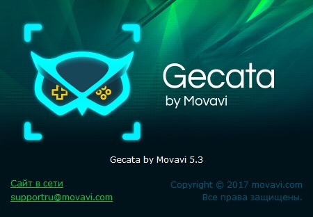 Movavi Game Capture 5.3.0