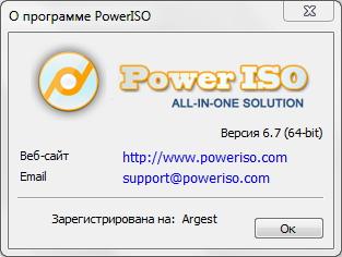 Poweriso руководство пользователя - фото 5