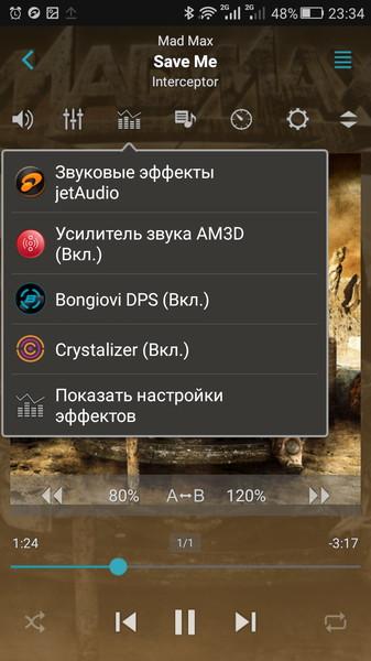 Jetaudio руководство пользователя - фото 11
