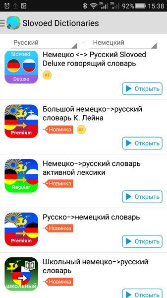 Скачать Русско Английский Словарь Slowed Deluxe На Андроид