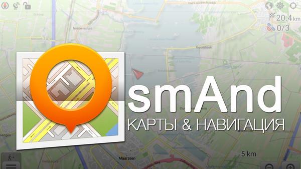 OsmAnd + Maps