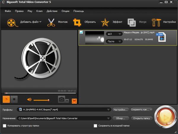 Total Video Converter 3.71 Serial Key