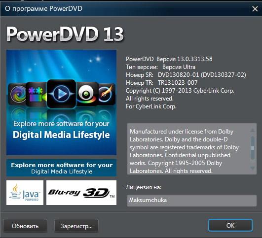 Новый powerdvd