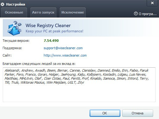 Portable Wise Registry Cleaner 7.54 Build 490