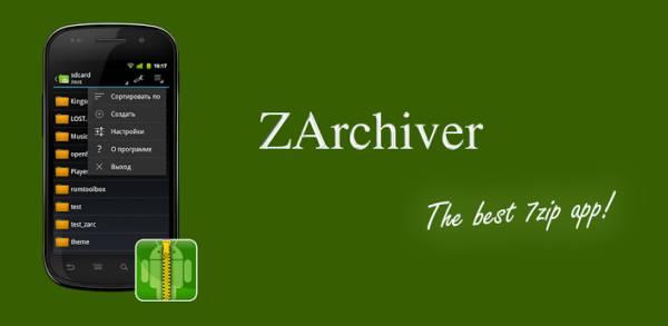 Программу на андроид zarchiver pro