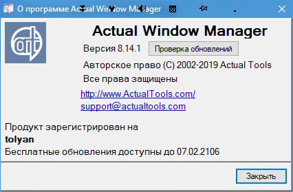 Actual Window Manager 8.14.1