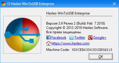 WinToUSB Enterprise 3.9 Release 2