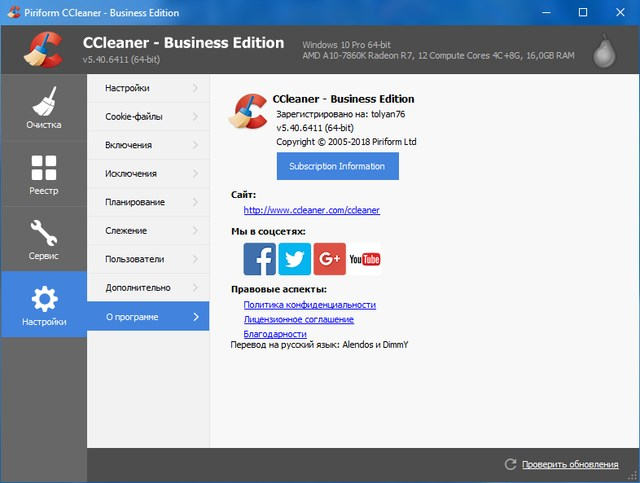CCleaner Business | Professional | Technician