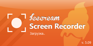 Icecream Screen Recorder Pro 5.09 + Portable