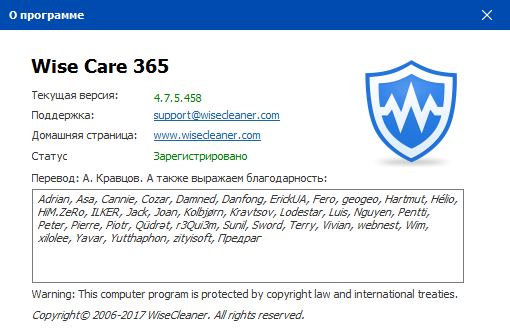 Wise Care 365 Pro 4.75 Build 458
