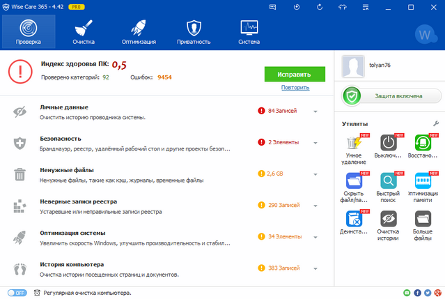 Wise Care 365 Pro 4.42 Build 421