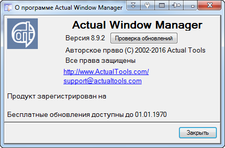 Actual Window Manager 8.9.2