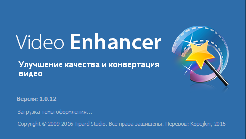 Tipard Video Enhancer 1.0.12 + Portable