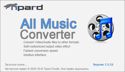 Tipard All Music Converter 7.1.52 + Portable