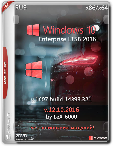 Windows 10 Enterprise LTSB by LeX_6000 v.12.10.2016 x86/x64