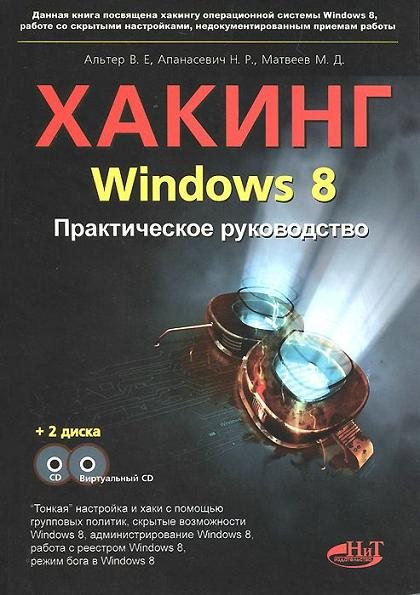 haking-windows-8