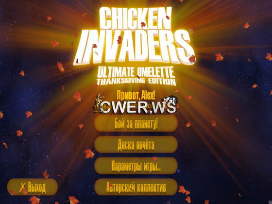 скриншот игры Chicken Invaders 4: Ultimate Omelette Thanksgiving Edition