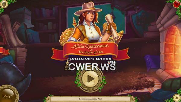 скриншот игры Алисия Квотермейн и камень судьбы. Коллекционное издание