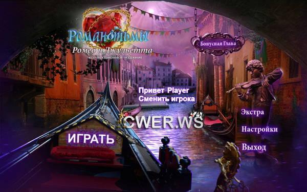 скриншот игры Роман тьмы 6. Ромео и Джульетта. Коллекционное издание