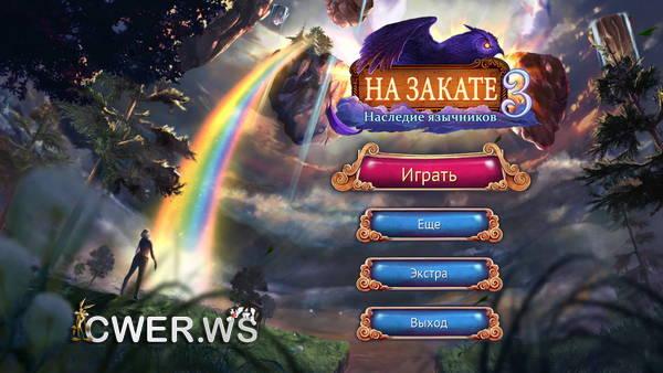 скриншот игры На закате 3. Наследие язычников