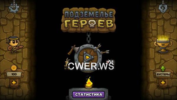 скриншот зрелище Подземелье героев