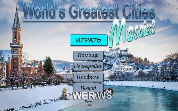 скриншот зрелище Величайшие города мира. Мозаика 0