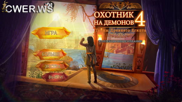 скриншот игры Охотник на демонов 4. Тайны Древнего Египта. Коллекционное издание