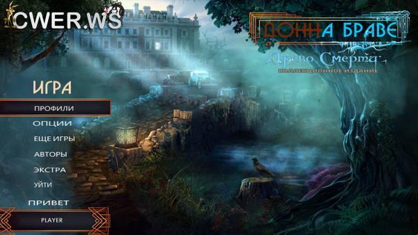 скриншот игры Донна Браве 2. Древо смерти. Коллекционное издание