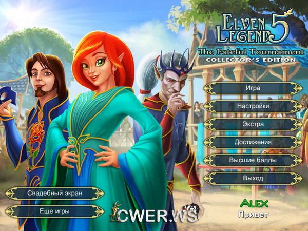 скриншот игры Эльфийская легенда 5. Роковой турнир. Коллекционное издание