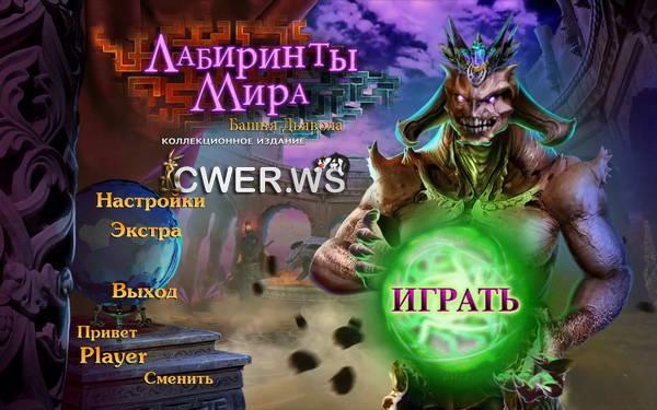 скриншот игры Лабиринты мира 6. Башня дьявола. Коллекционное издание