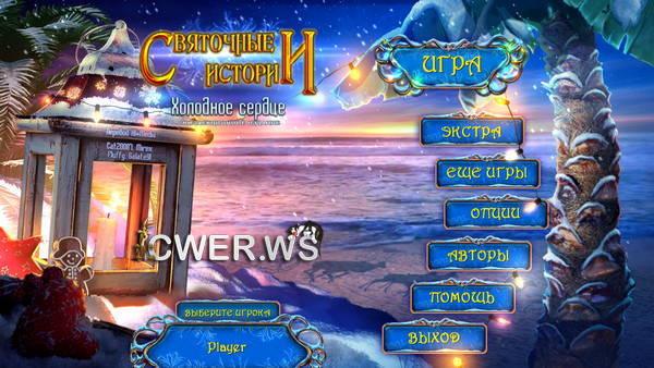 скриншот игры Святочные истории 2. Холодное сердце. Коллекционное издание