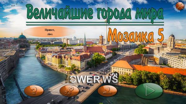скриншот игры Величайшие города мира. Мозаика 5