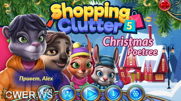 скриншот игры Shopping Clutter 5: Christmas Poetree