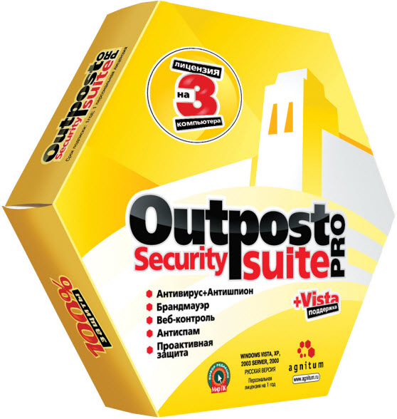 Outpost Security Suite