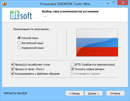 daemon tools фото