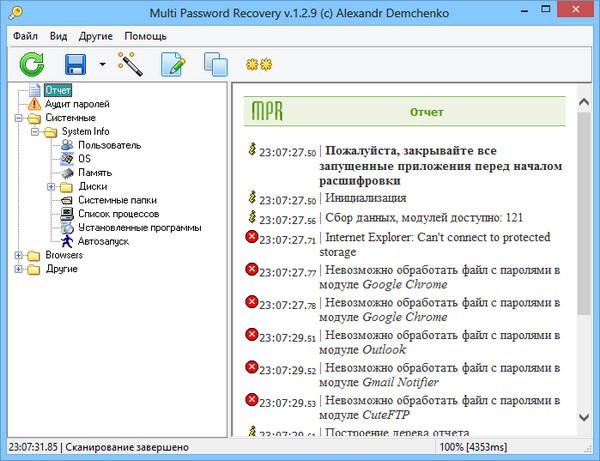 Исправлено восстановление паролей в Mozilla Firefox.