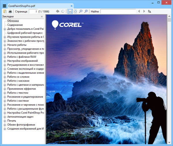 Просмотр chm файла програмку