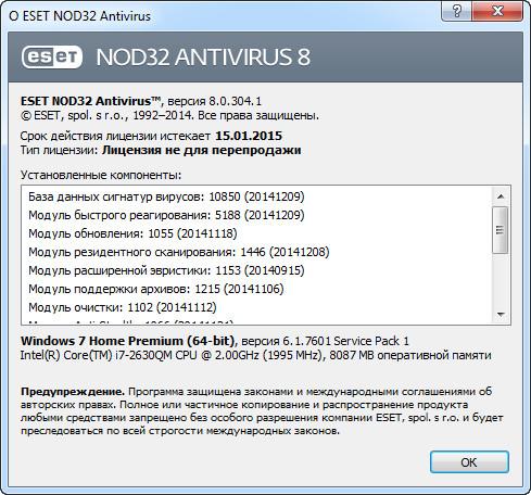 Eset Nod32 логин и пароль - Софт-Портал