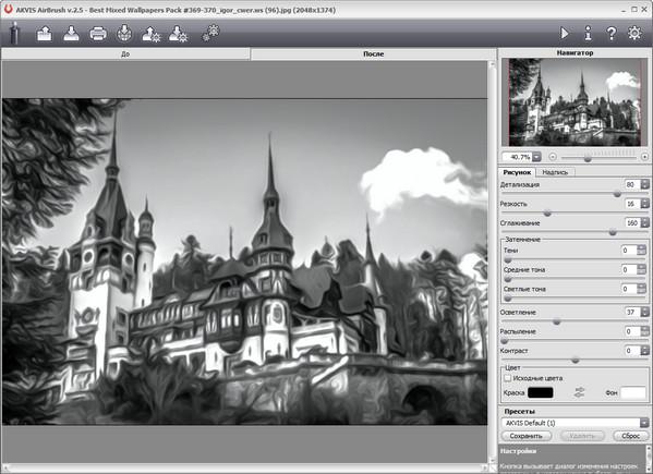 Программки Для Обработки Фотографий Плагины