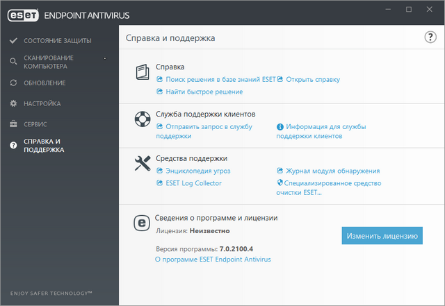 ESET Endpoint