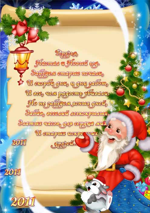 шаблон открытка новогодняя скачать