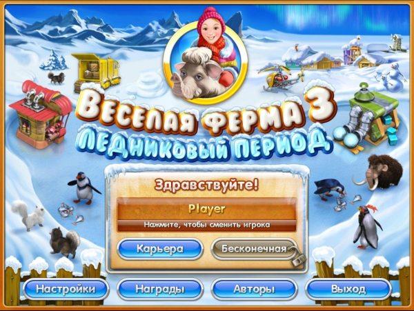 Игру Ледниковый Период От Alawar