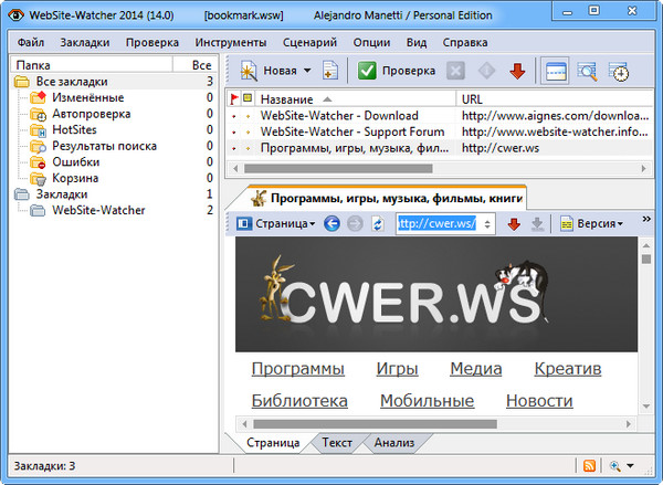 WebSite-Watcher 2014 v14.0