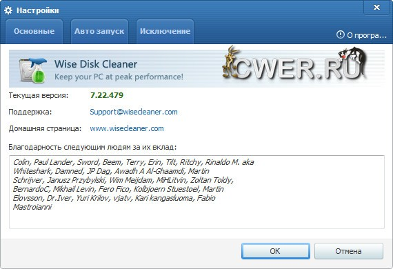Wise Disk Cleaner 7.22 Build 479