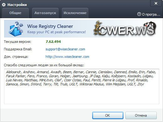 Wise Registry Cleaner 7.62 Build 494