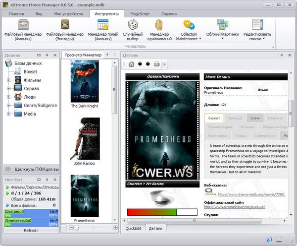 eXtreme Movie Manager 8.0.5.0