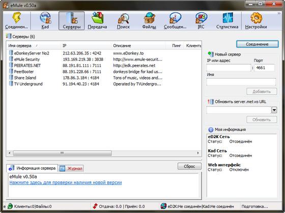 server emule 0.50a